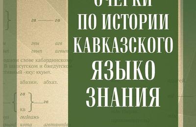 В Нальчике вышел научный труд по истории кавказского языкознания