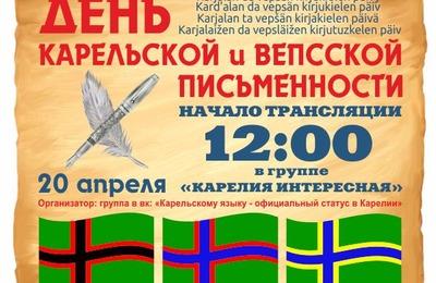 Онлайн-трансляции лекций и диктантов пройдут в соцсетях в честь Дня карельской и вепсской письменности