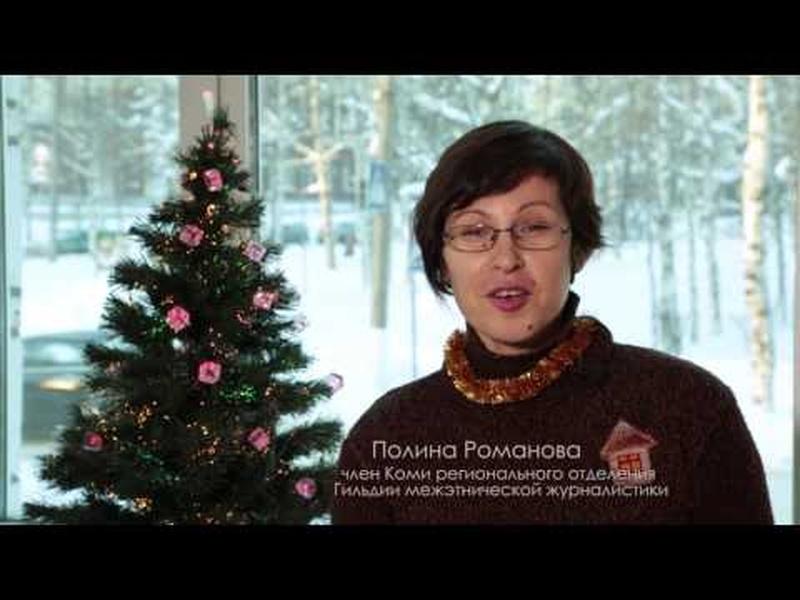 Поздравление с Новым годом от отделения Гильдии межэтнической журналистики в Коми