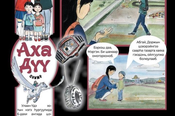 Первый детский журнал с комиксами на бурятском языке выпустили в Бурятии