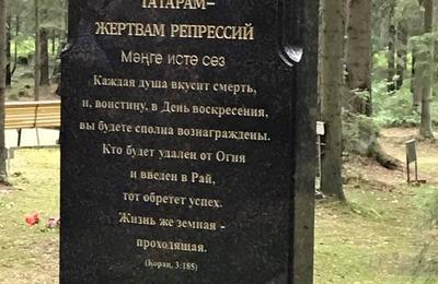 """Памятник """"Татарам — жертвам репрессий"""" открыт в Санкт-Петербурге"""