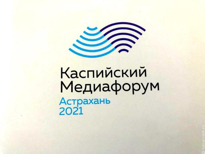 Государства Прикаспия признали важность этнокультурных коммуникаций