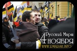 """""""Русский марш"""" в Санкт-Петербурге согласован"""