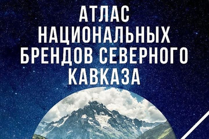 Студент из Ингушетии разработал атлас национальных брендов Кавказа