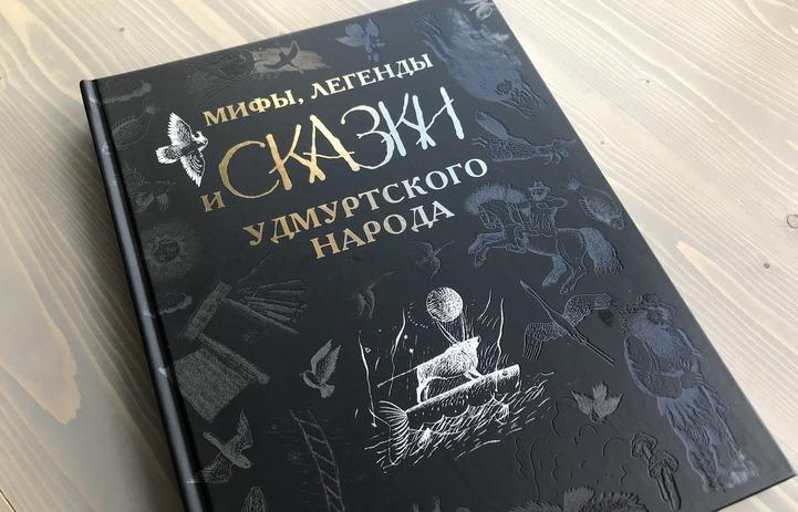 Сборник удмуртских мифов и сказок переиздали в Удмуртии