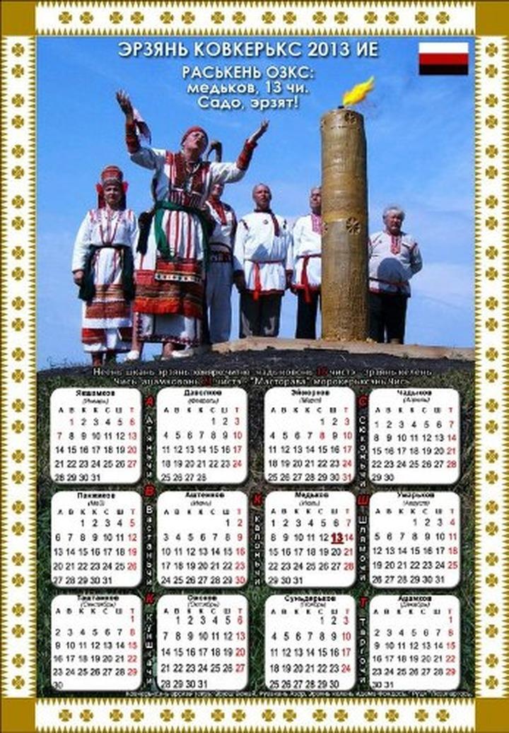 Презентован новый эрзянский календарь на 2013 год