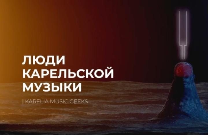 В сети появилась 1-я серия документального сериала об истории карельской музыки