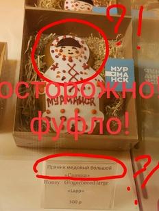 """Саамы запустили акцию """"Осторожно, фуфло"""" по борьбе с фейковой культурой"""