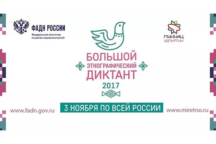 Большой этнографический диктант в Москве напишут на 300 площадках