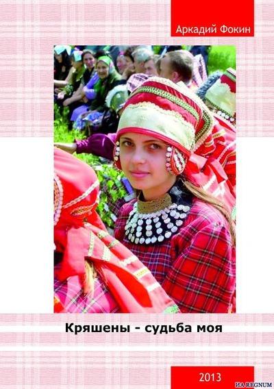 В Казани издали книгу о кряшенах