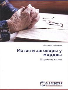 Издана книга про магию и заговоры у мордвы