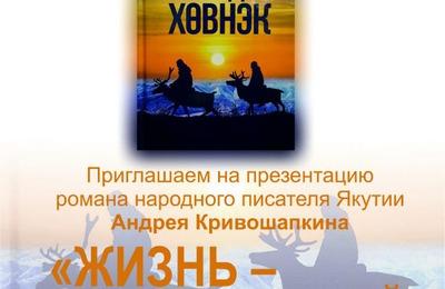 Роман о судьбах оленеводов на эвенском языке представят в Якутске