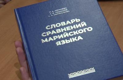 Русско-марийский словарь фразеологизмов выпустят в Марий Эл к концу года