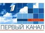 Первый канал (Алексей Иванов)