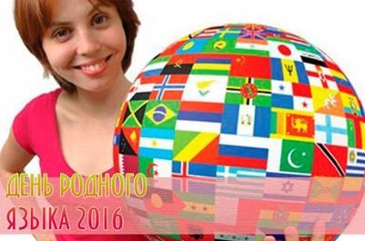 Международный день родного языка в Петрозаводске отпразднуют стихами, песнями и мастер-классами