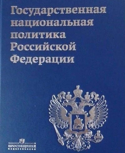 В Москве готовится к выпуску учебное пособие по государственной национальной политике