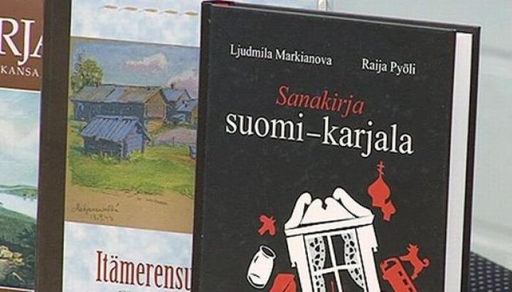 В Карелии откроются ежегодные курсы национального языка