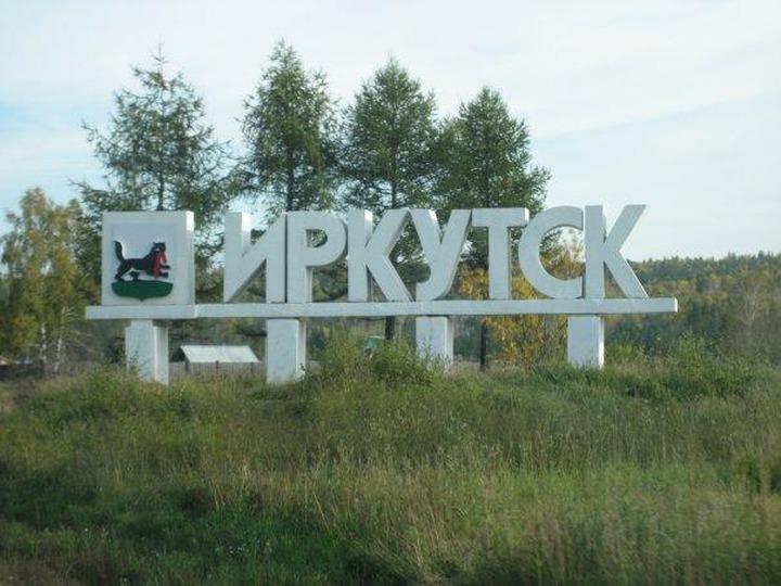 """В Иркутске откроют """"Школу межнационального общения"""""""