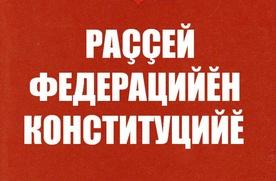Чувашский институт переведет Конституцию РФ на национальный язык