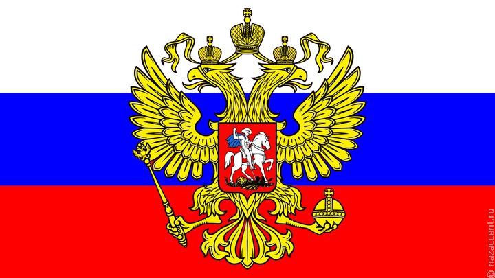 Минюст обвинил неправительственную организацию в надругательстве над гербом РФ