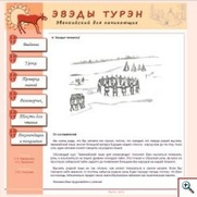 В Якутии разработали компьютерную программу для изучения эвенкийского языка