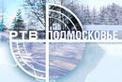 РТВ Подмосковье (З.Сашенкова)