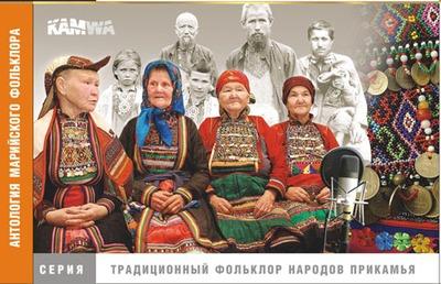 """В Перми презентуют """"Антологию традиционного фольклора народов Прикамья"""""""