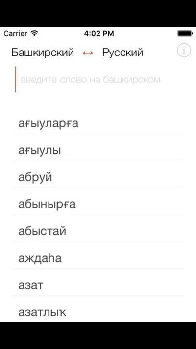Разработали первый электронный словарь башкирского языка