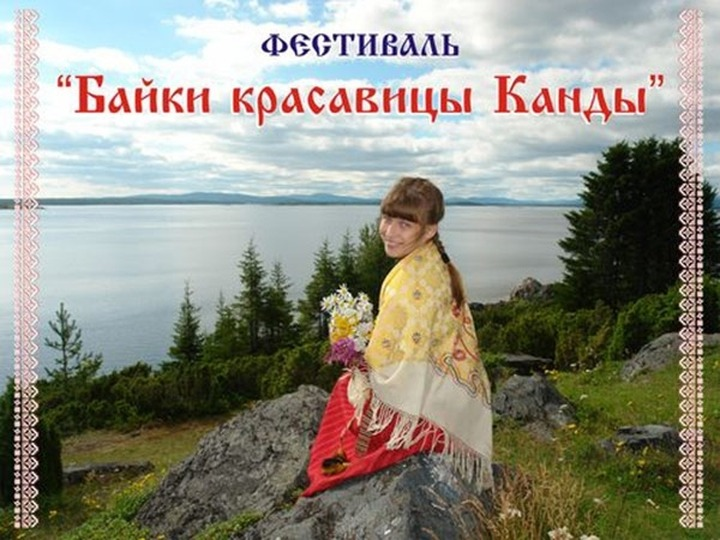 "В Мурманской области услышат ""Байки красавицы Канды"""