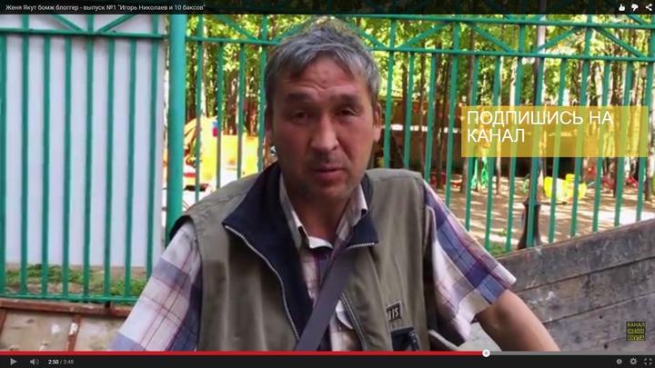 Бездомный Евгений Якут стал популярным видеоблогером