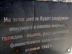 Раввин Волгограда осудил вандализм на месте братской могилы расстрелянных евреев