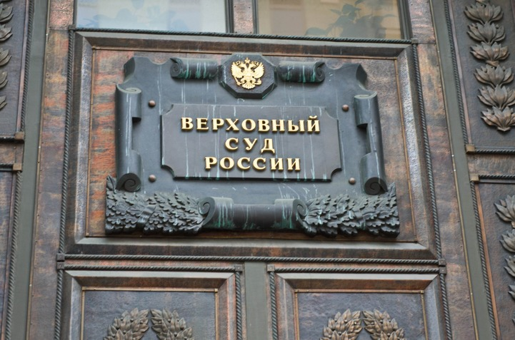 Верховный суд ликвидировал Всероссийский азербайджанский конгресс