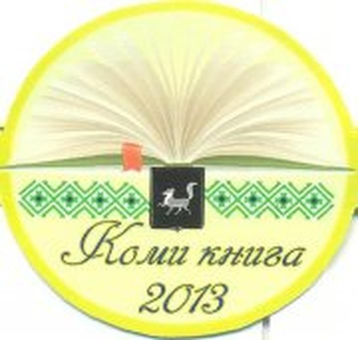На празднике книги в Коми покажут как пляшет Удора и расскажут об истоках Павленковской библиотеки