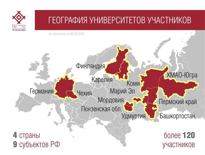 """В Йошкар-Оле пройдет студенческий форум """"Богатство финно-угорских народов"""""""