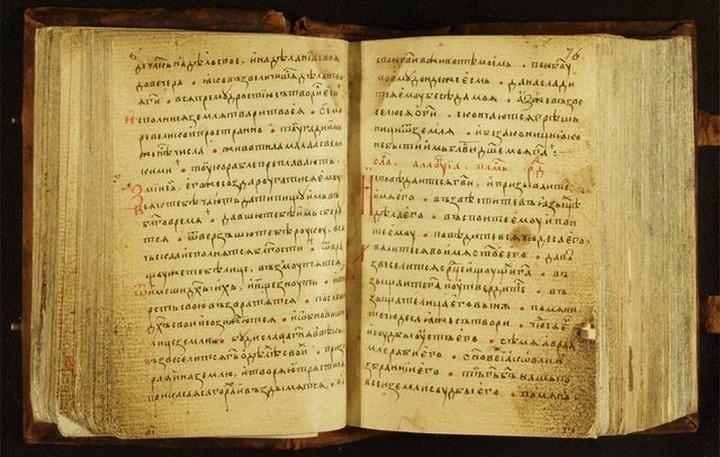 В Мордовском госуниверситете представили Псалтырь на эрзянском языке
