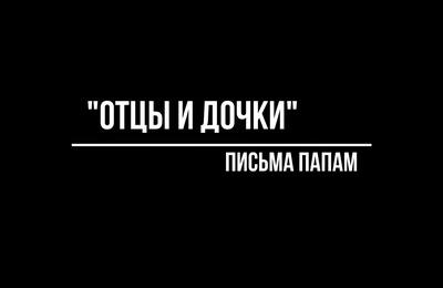 Дагестанские журналистки открыли проект с анонимными письмами дочерей к отцам