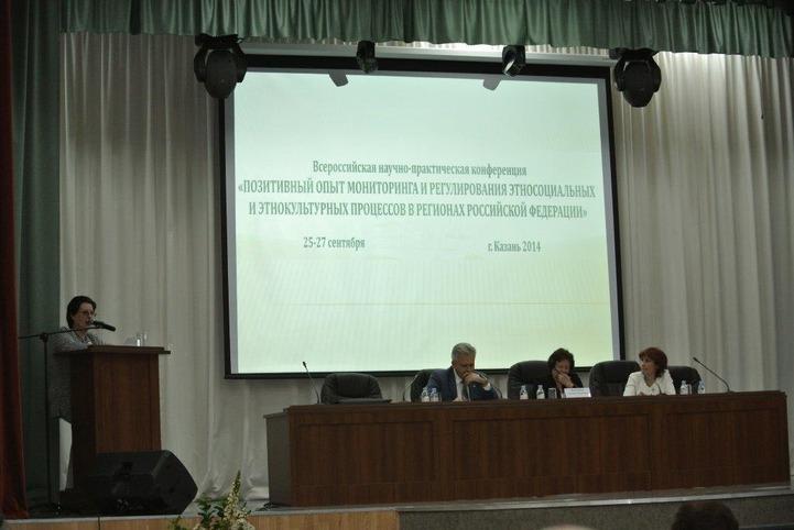 На всероссийской конференции в Казани призвали изучать социальное и культурное развитие русских