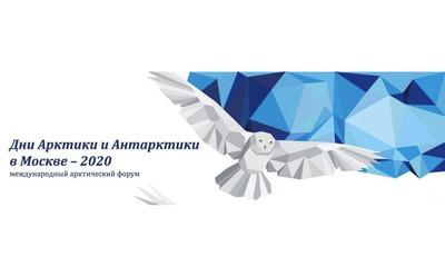 Стратегию развития Арктической зоны России обсудят на международном форуме
