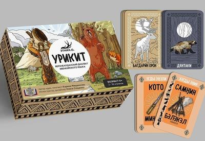 Настольную игру на языках эвенков и эвенов передадут в общины коренных народов