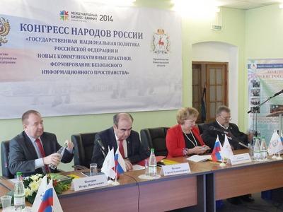 На Конгрессе народов России рассказали об информационной войне