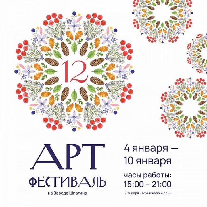 Музыка народов Прикамья зазвучит на арт-фестивале в Перми