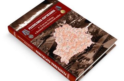 Автономия белорусов России выпустила сборник статей о Великой Отечественной войне