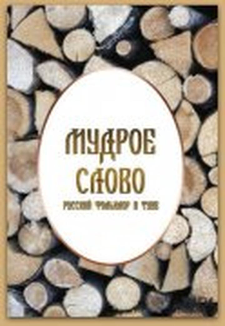 Издана книга о русском фольклоре, собранном на территории Тувы