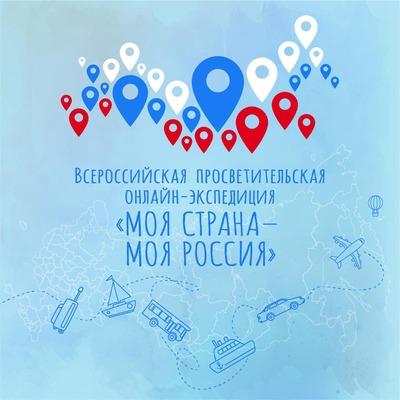 """Экспедиция """"Моя страна – моя Россия"""" пройдет онлайн от Дальнего Востока до центральной России"""
