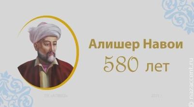 В Рязани объявили поэтический флешмоб в честь 580-летия Алишера Навои