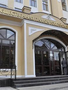 В Общественной палате обсудят соответствие учебных планов Стратегии госнацполитики