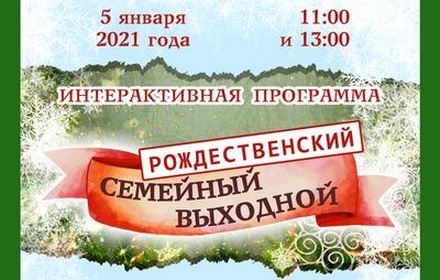 Рождество отметили в Центре народной культуры Астраханской области