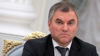 Володин увидел в санкциях Запада генетическое неприятие славян