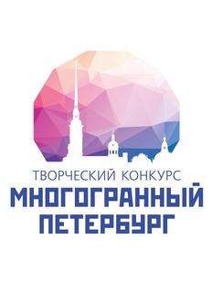 В Петербурге пройдет творческий конкурс для мигрантов
