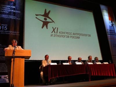 В Екатеринбурге открылся Конгресс антропологов  и этнологов